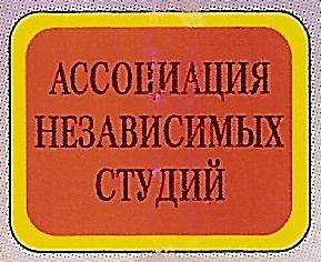 Ассоциация Независимых Студий