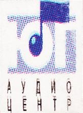 Аудиоцентр-Юг