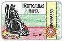 пиратская марка России 1