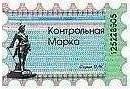 пиратская марка России 3