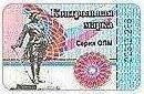 пиратская марка России 4