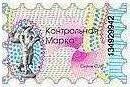 пиратская марка России 6