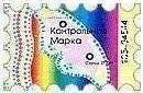пиратская марка России 7